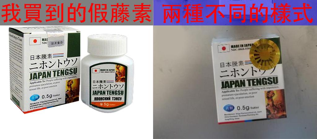 日本藤素偽藥樣式
